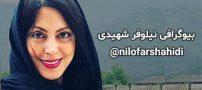 بیوگرافی نیلوفر شهیدی و همسرش + عکس های نیلوفر شهیدی و اینستاگرام