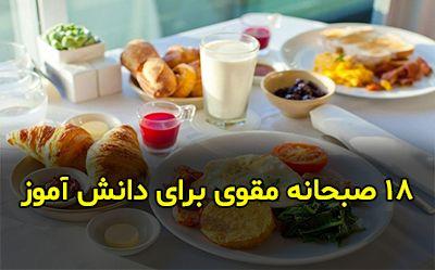 معرفی 18 صبحانه مقوی برای دانش آموزان که سریع حاضر می شوند