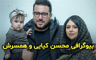 بیوگرافی محسن کیایی و همسرش + عکس های محسن کیایی + اینستاگرام