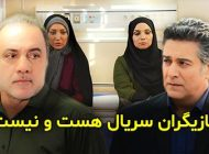 عکس و اسامی بازیگران سریال هست و نیست + خلاصه داستان و زمان پخش