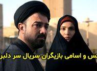عکس و اسامی بازیگران سریال سر دلبران + خلاصه داستان و زمان پخش