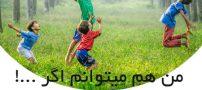 حمایت از فلج مغزی در کودکان در موسسه سگال