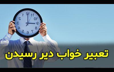 تعبیر خواب دیر رسیدن   تاخیر داشتن در خواب چه تعابیری دارد؟