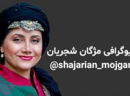 بیوگرافی مژگان شجریان و همسرش + عکس های مژگان شجریان و مصاحبه