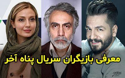 بیوگرافی تمام بازیگران سریال پناه آخر + عکس های بازیگران سریال پناه آخر