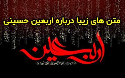 دلنوشته و متن های زیبا در مورد اربعین حسینی + عکس خاص اربعین