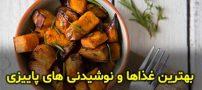 معرفی بهترین غذاها و نوشیدنی های مناسب فصل پاییز