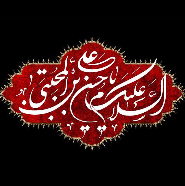 مجموعه اشعار شهادت امام حسن مجتبی (ع) 1398 + عکس نوشته های تسلیت امام حسن مجتبی