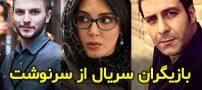 عکس و اسامی بازیگران سریال از سرنوشت + خلاصه داستان و زمان پخش