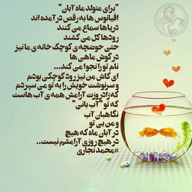 عکس و متن دختر و پسر آبان ماهی | عکس پروفایل، جملات و شعرهای زیبا