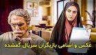 عکس و اسامی بازیگران سریال گمشده + خلاصه داستان و زمان پخش