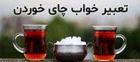 تعبیر خواب چای | چای خوردن و چای ریختن در خواب چه تعابیری دارد؟