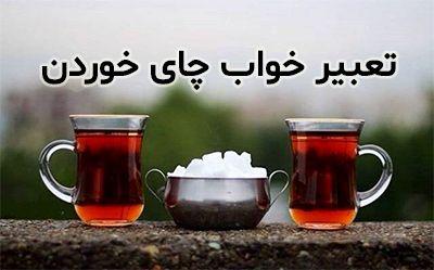 تعبیر خواب چای   چای خوردن و چای ریختن در خواب چه تعابیری دارد؟