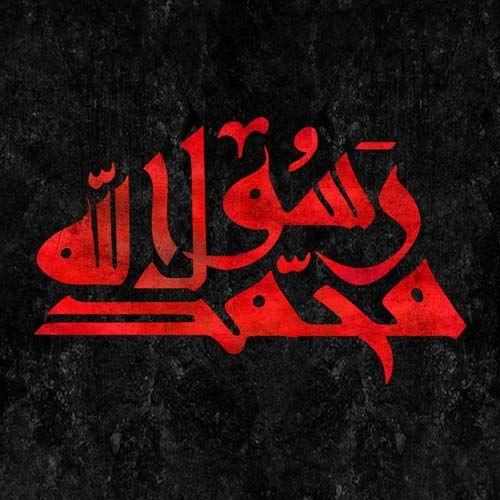 پروفایل رحلت پیامبر اکرم 1398 | 30 عکس پروفایل در مورد وفات رسول اکرم (ص)