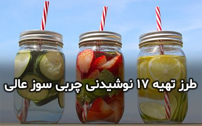 طرز تهیه 17 نوشیدنی چربی سوز برای کاهش وزن سریع