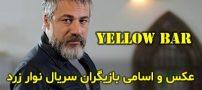عکس و اسامی بازیگران سریال نوار زرد + خلاصه داستان و حواشی