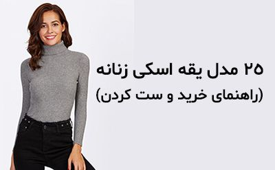 ۲۵ مدل بافت یقه اسکی دخترانه + راهنمای خرید و ست کردن لباس بافتنی زنانه