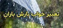 تعبیر خواب باران | بارش باران در خواب چه تعابیری دارد؟