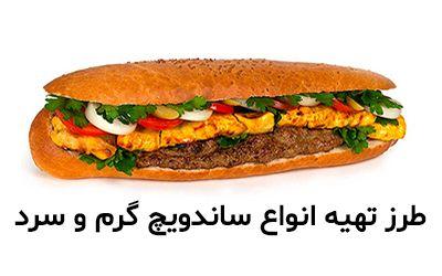 طرز تهیه 14 ساندویچ خوشمزه و پرطرفدار   انواع ساندویچ گرم و سرد