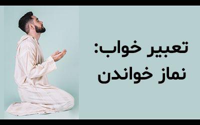 تعبیر خواب نماز خواندن   عبادت کردن و اقامه نماز در خواب چه تعابیری دارد؟