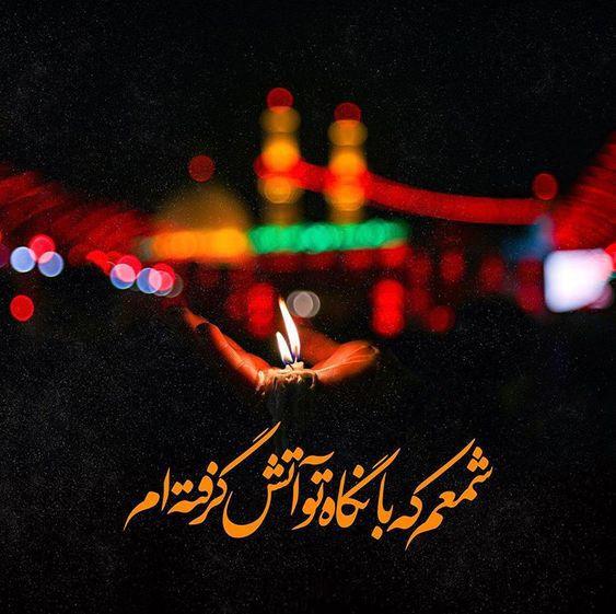 30 عکس پروفایل اربعین حسینی 1398 + متن ها و جملات تسلیت اربعین ۱۳۹۸