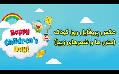 عکس و متن تبریک روز کودک (عکس پروفایل + متن ها و شعرهای زیبا)