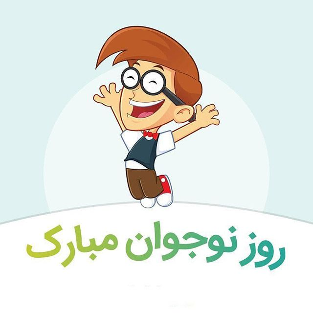 30 عکس پروفایل روز نوجوان 98 + متن ها و شعرهای تبریک روز نوجوان 1398