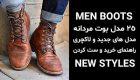 25 مدل بوت و نیم بوت مردانه 98 و 2020 + راهنمای کامل خرید و ست کردن