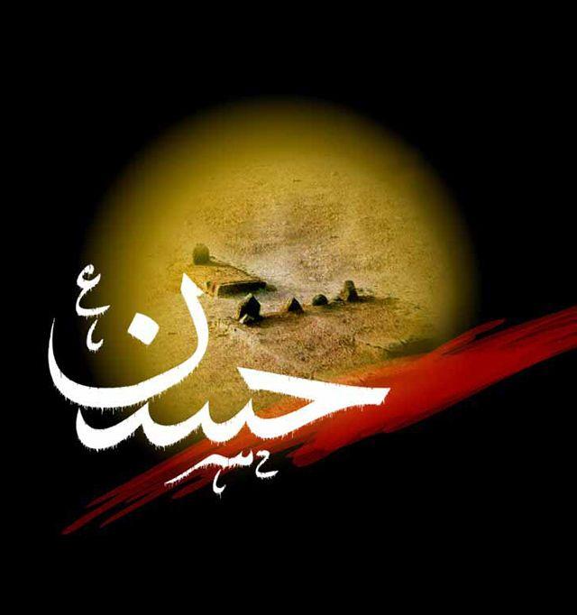 25 عکس پروفایل شهادت امام حسن مجتبی 1400 + متن های جانسوز برای تسلیت امام حسن (ع)