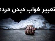 تعبیر خواب دیدن مرده | دیدن انسان یا حیوان مرده در خواب چه تعابیری دارد؟