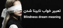 تعبیر خواب نابینا شدن | نابینایی در خواب چه تعابیری دارد؟