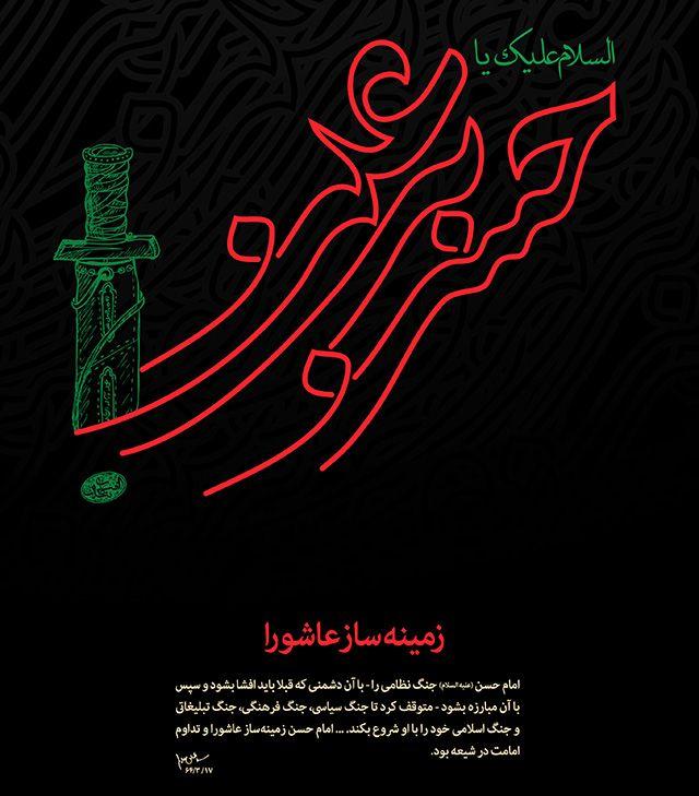 25 عکس پروفایل شهادت امام حسن مجتبی 98 + متن های جانسوز برای تسلیت امام حسن (ع)