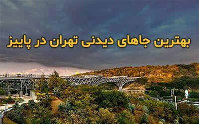10 بهترین جاهای دیدنی تهران در فصل پاییز + عکس