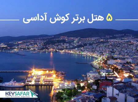 معرفی 5 هتل برتر شهر کوش آداسی ترکیه