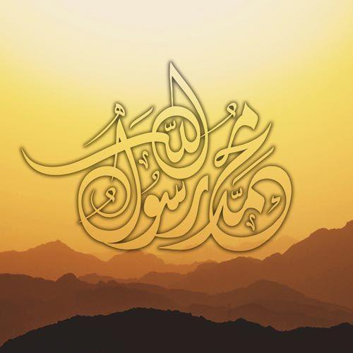 اشعار تسلیت رحلت رسول اکرم (ص) + عکس نوشته های تسلیت پیامبر اکرم حضرت محمد (ص)