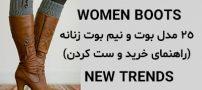 25 مدل بوت و نیم بوت زنانه 2020 | ترندهای جدید 1398 + راهنمای ست کردن