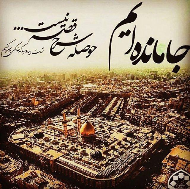 زیباترین اشعار پیاده روی اربعین حسینی 98 + عکس نوشته های زیبای اربعین 1398
