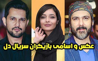 عکس و اسامی بازیگران سریال دل خلاصه داستان و زمان پخش سریال دل