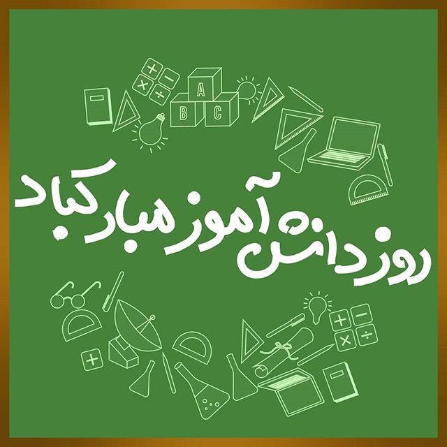 30 عکس پروفایل روز دانش آموز + متن ها و شعرهای زیبا در مورد دانش آموز