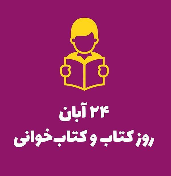 عکس و متن تبریک روز کتاب و کتابخوانی | 24 آبان آغاز هفته کتاب و کتابخوانی