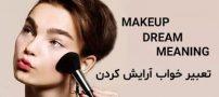 تعبیر خواب آرایش | آرایش کردن در خواب چه تعبیری دارد؟
