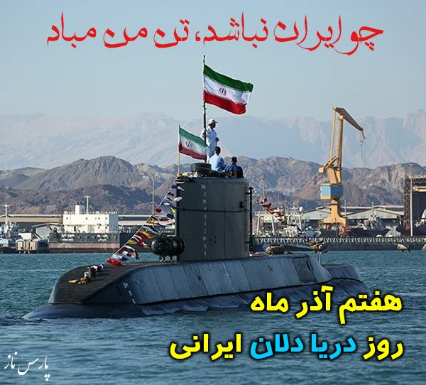 عکس پروفایل تبریک روز نیروی دریایی   7 آذر روز دریا دلان ایرانی
