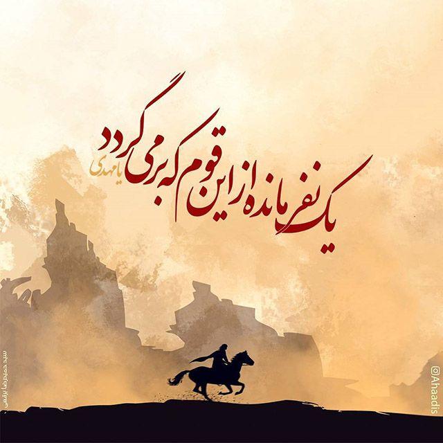 25 عکس پروفایل تبریک آغاز امامت امام زمان حضرت مهدی (عج)