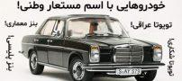 خودروهایی که لقب وطنی دارند | از تویوتا عراقی تا بی ام و اتاق مشهدی!
