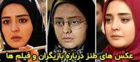 25 عکس طنز بازیگران و خواننده های ایرانی و خارجی