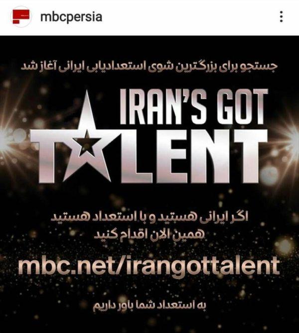 ماجرای مهاجرت مهناز افشار و حضور او در شبکه MBC Persia