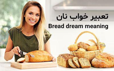 تعبیر خواب نان   دیدن نان و پختن نان در خواب چه تعابیری دارد؟