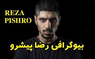 بیوگرافی رضا پیشرو و همسرش + رازهای شخصی و عکس های رضا پیشرو