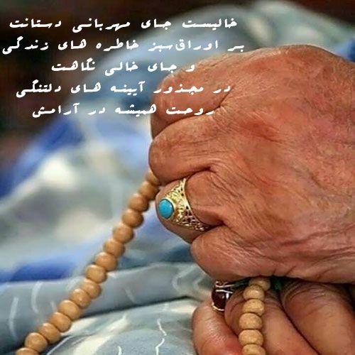 25 عکس پروفایل مادربزرگ فوت شده + اس ام اس و متن های دلتنگی برای مادربزرگ