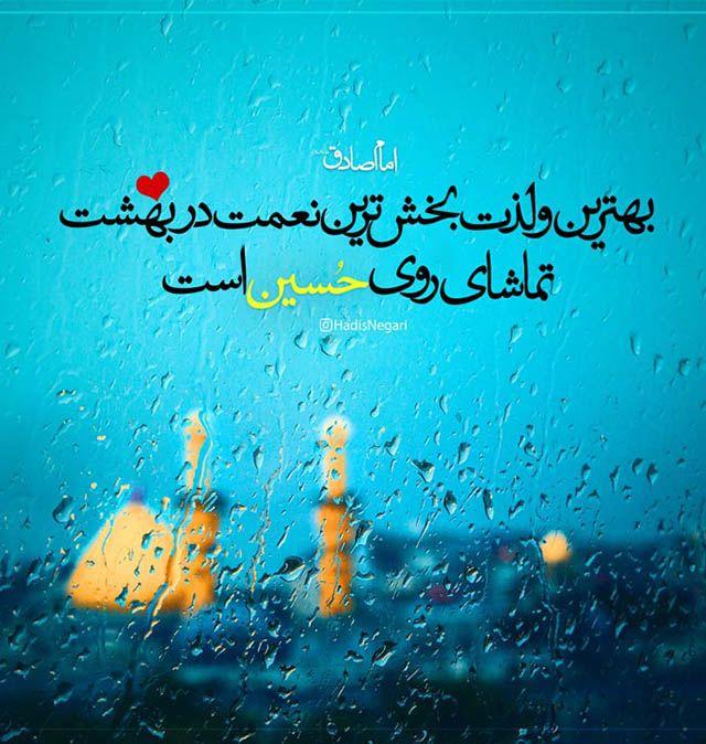 شعر مولودی ولادت امام صادق 1399 + عکس های زیبا در مورد امام جعفر صادق (ع)